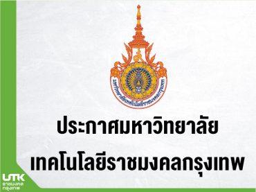 กฎบัตรการตรวจสอบภายใน แผนการตรวจสอบภายใน และตารางแผนการตรวจสอบ ประจำปีงบประมาณ พ.ศ.2564 (ฉบับปรับปรุงแก้ไข ครั้งที่ 1/2564)