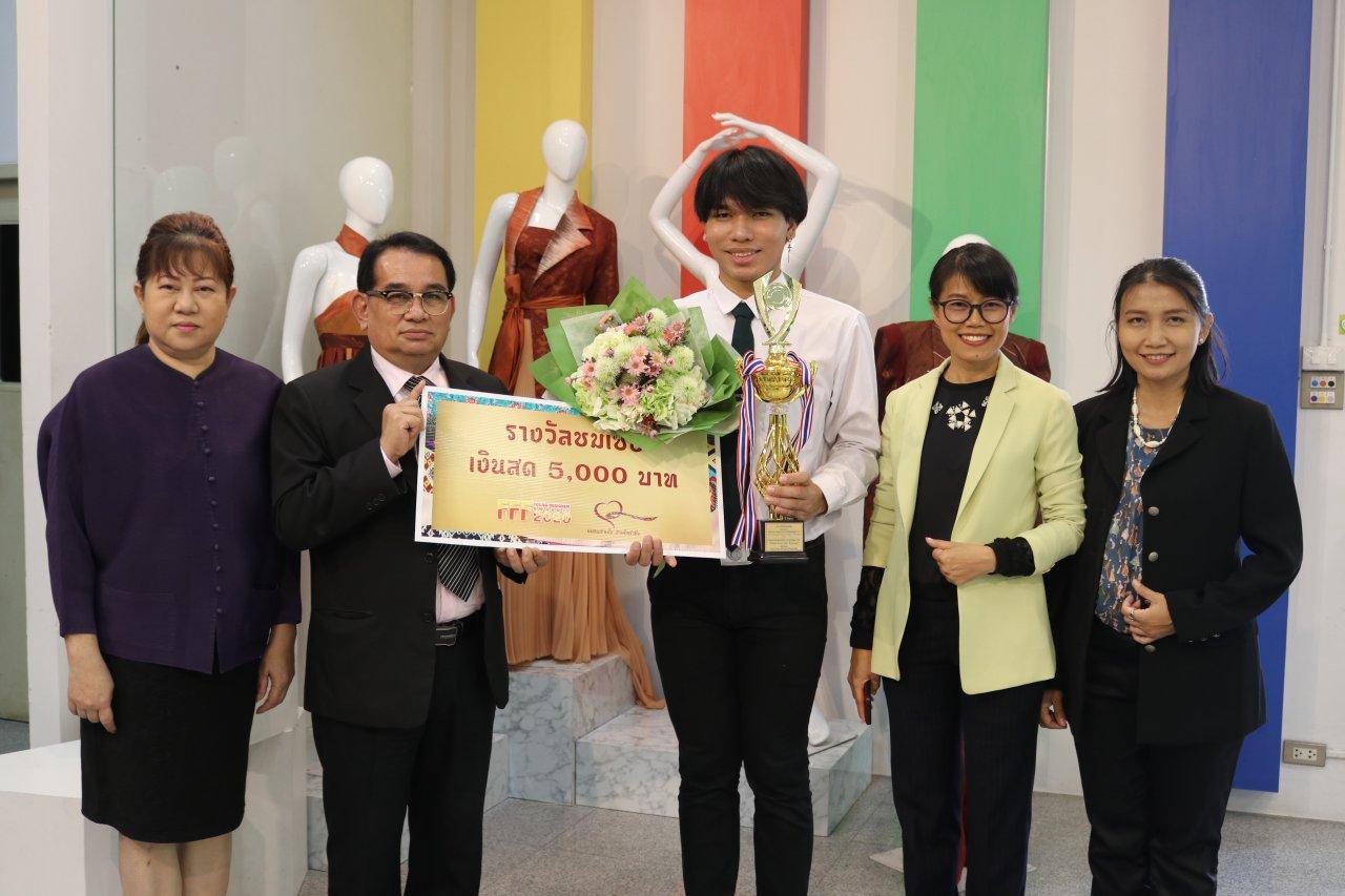 ขอแสดงความยินดีกับทีมนักศึกษาคณะอุตสาหกรรมสิ่งทอ ในโอกาสได้รับรางวัลชมเชย โครงการการประกวดออกแบบแฟชั่นผ้าไทย