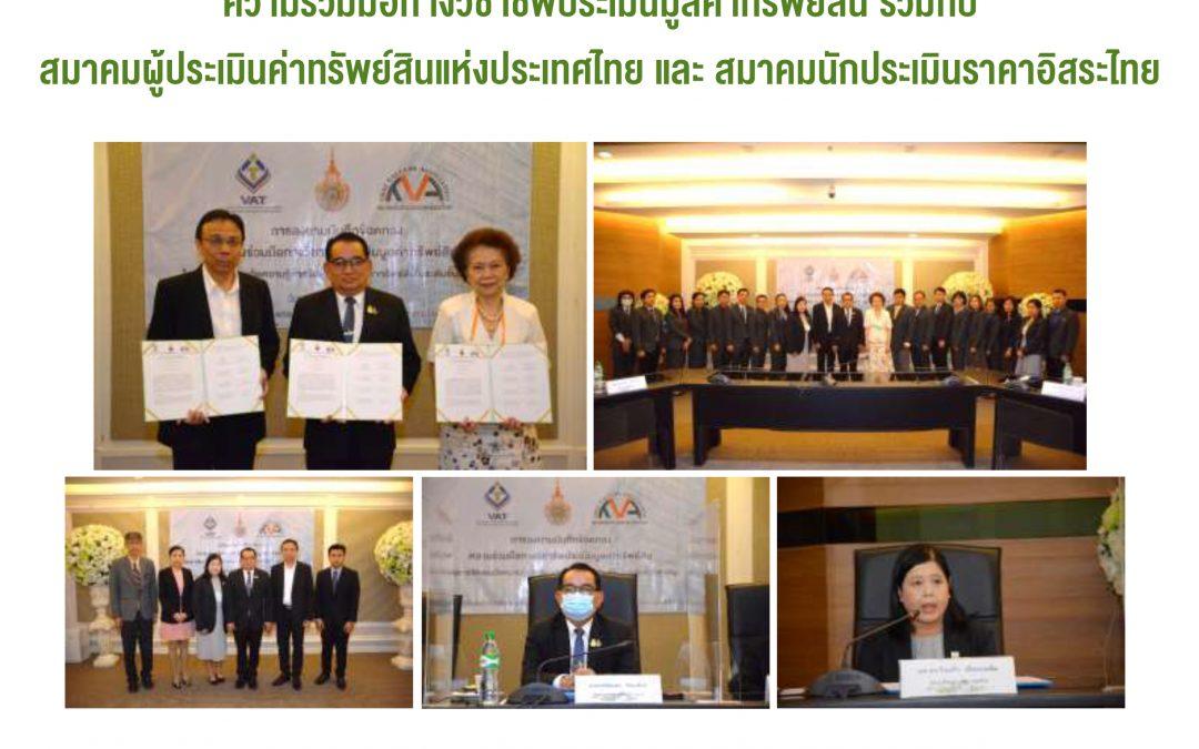 มหาวิทยาลัยเทคโนโลยีราชมงคลกรุงเทพ ลงนามบันทึกข้อตกลง ความร่วมมือทางวิชาชีพประเมินมูลค่าทรัพย์สิน ร่วมกับ สมาคมผู้ประเมินค่าทรัพย์สินแห่งประเทศไทย และ สมาคมนักประเมินราคาอิสระไทย